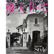 輸入住宅スタイルブック Vol.8(NEKO MOOK 1923) [ムックその他]