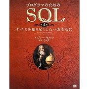 プログラマのためのSQL―すべてを知り尽くしたいあなたに 第4版 [単行本]