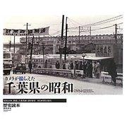 カメラが撮らえた千葉県の昭和 [単行本]