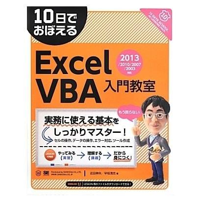 10日でおぼえるExcel VBA入門教室―2013/2010/2007/2003対応 [単行本]
