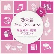 効果音セレクション6 場面効果・劇場・バラエティ