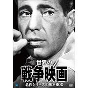 世界の戦争映画名作シリーズ DVD-BOX