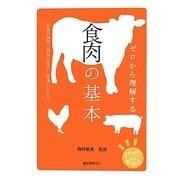 ゼロから理解する食肉の基本―すぐわかるすごくわかる!家畜の飼育・病気と安全・流通ビジネス [単行本]
