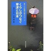 くらしがつなぐ寧波と日本(東アジア海域に漕ぎだす〈3〉) [全集叢書]