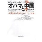 オバマと中国―米国政府の内部からみたアジア政策 [単行本]