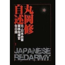 赤軍 日本