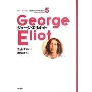 ジョージ・エリオット(時代のなかの作家たち〈5〉) [単行本]