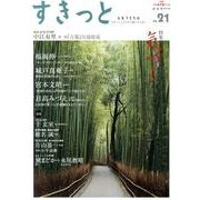 すきっと Vol.21 [単行本]