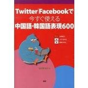 Twitter|Facebookで今すぐ使える中国語・韓国語 [単行本]