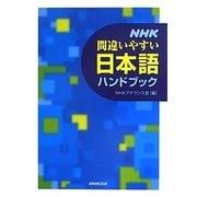 NHK間違いやすい日本語ハンドブック [事典辞典]
