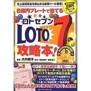 8億円プレートで当てるLOTO7攻略本! [単行本]