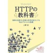 HTTPの教科書―強靱な技術力と柔軟な思考を味方にするWebプロトコルの基礎 [単行本]
