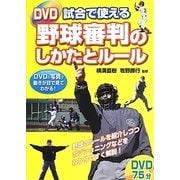 DVD試合で使える野球審判のしかたとルール [単行本]