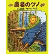 勇者のツノ―化石が語るトリケラトプスの話 [絵本]