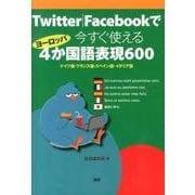 Twitter|Facebookで今すぐ使えるヨーロッパ4か-ドイツ語・フランス語・スペイン語・イタリア語 [単行本]