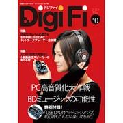 DigiFi(デジファイ) No.10 (2013 May)(別冊ステレオサウンド) [ムックその他]