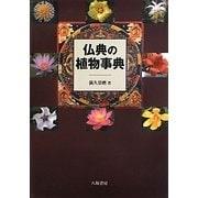 仏典の植物事典 [事典辞典]