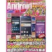 最新・厳選Android無料アプリ完全マスター4200OVE(メディアックスムック 402) [ムックその他]