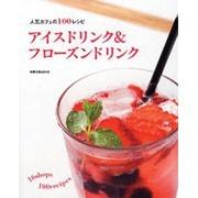 アイスドリンク&フローズンドリンク-人気カフェの100レシピ(旭屋出版MOOK) [ムックその他]