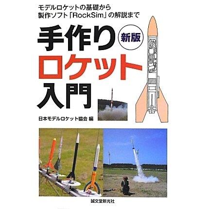 手作りロケット入門―モデルロケットの基礎から製作ソフト「RockSim」の解説まで 新版 [単行本]