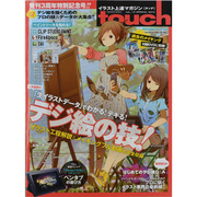 touch VOL.12 (SPRING.2013)-イラスト上達マガジン(100%ムックシリーズ) [ムックその他]