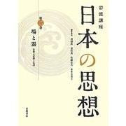 岩波講座 日本の思想〈第2巻〉場と器―思想の記録と伝達 [全集叢書]