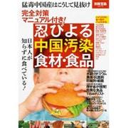 忍びよる中国汚染食材・食品-完全対策マニュアル付き! 日本人が知らずに食べている!(別冊宝島 2013) [ムックその他]