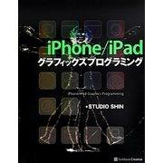 iPhone/iPadグラフィックスプログラミング [単行本]