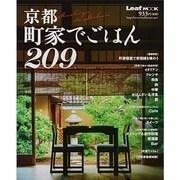 京都町家でごはん209-京都で楽しむ町家時間(Leaf MOOK) [ムックその他]