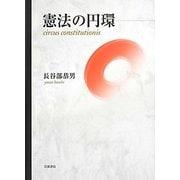 憲法の円環 [単行本]