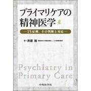 プライマリケアの精神医学 [単行本]