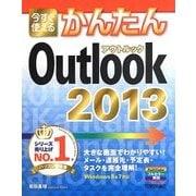 今すぐ使えるかんたんOutlook2013―Windows8&7対応 [単行本]