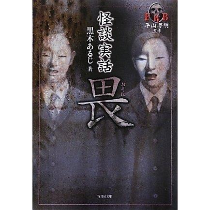 畏―FKB怪談実話(竹書房文庫) [文庫]