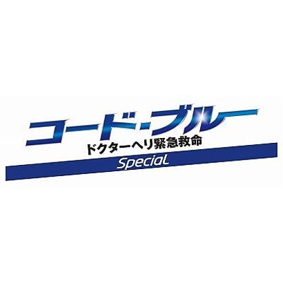 コード・ブルー ドクターヘリ緊急救命 スペシャル [Blu-ray Disc]