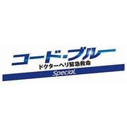 コード・ブルー ドクターヘリ緊急救命 スペシャル