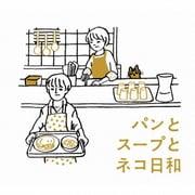 パンとスープとネコ日和 オリジナル・サウンドトラック