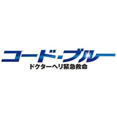 コード・ブルー ドクターヘリ緊急救命 ブルーレイボックス [Blu-ray Disc]