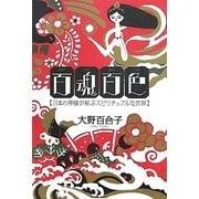 百魂百色―日本の神様が結ぶスピリチュアルな世界 [単行本]
