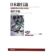 日本銀行論―金融政策の本質とは何か(NHKブックス) [全集叢書]