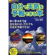 自分で天気を予報できる本(中経の文庫) [文庫]