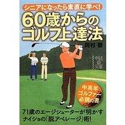 60歳からのゴルフ上達法―シニアになったら素直に学べ!(中経の文庫) [文庫]