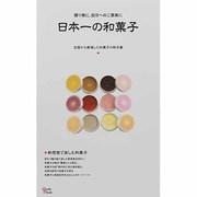 日本一の和菓子-贈り物に、自分へのご褒美に 全国から厳選した和菓子の新定番(Grafis Mook) [ムックその他]