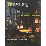 京都夜カフェ案内-しっかりご飯から1人飲みまで、気ままに過ごす夜時間(Grafis Mook Cafe.mag area guide wes) [ムックその他]