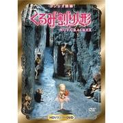くるみ割り人形 HDリマスター [DVD]