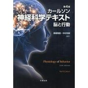 カールソン神経科学テキスト 第4版-脳と行動 [単行本]