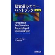 経食道心エコーハンドブック―2D TEE [単行本]