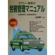 タクシー事業の労務管理マニュアル―実務事例と各種規程例 [単行本]