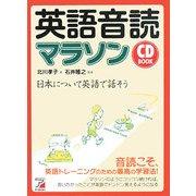 英語音読マラソン―日本について英語で話そう(アスカカルチャー) [単行本]