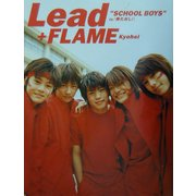 "Lead+FLAME Kyohei""SCHOOL BOYS""in『棒たおし!』 [単行本]"