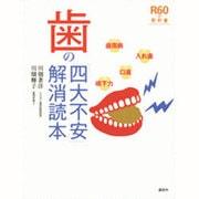 歯の「四大不安」解消読本(R60の教科書) [単行本]